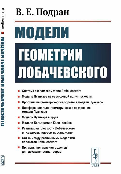 Модели геометрии Лобачевского #1