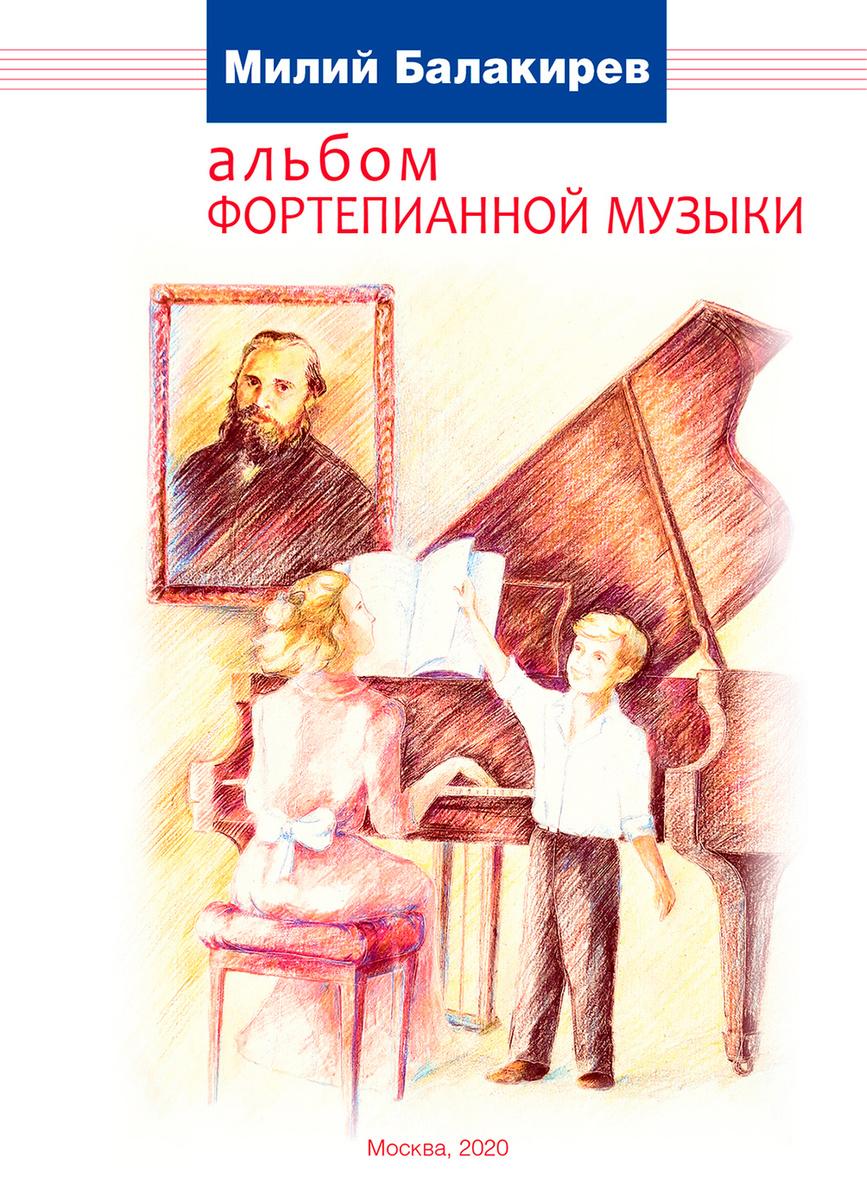 """Милий Балакирев """"Альбом фортепиано музыки"""" #1"""
