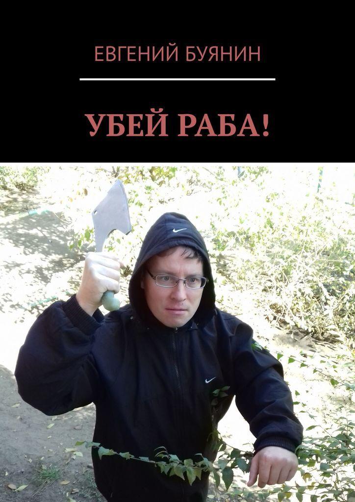 Убей раба #1