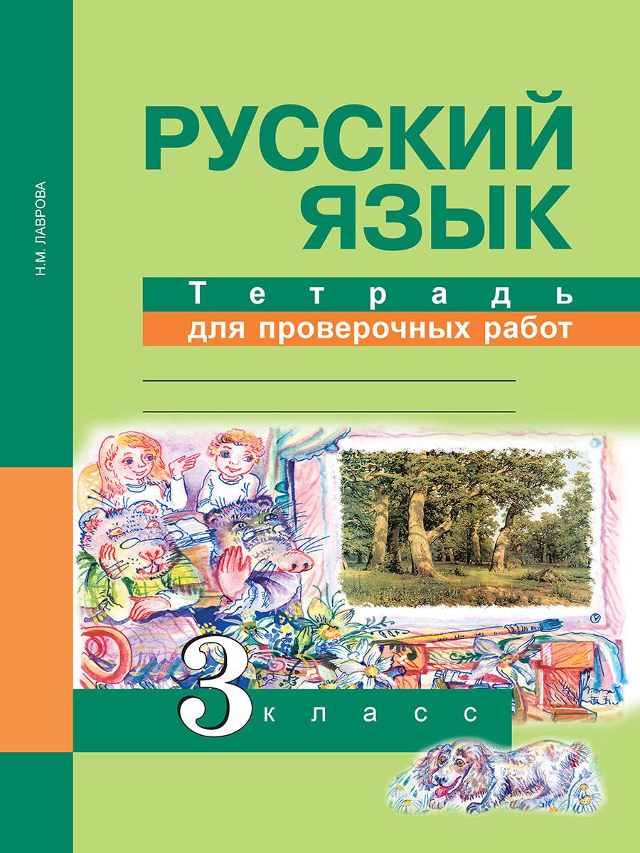 Русский язык. 3 класс Тетрадь для проверочных работ | Лаврова Надежда Михайловна  #1
