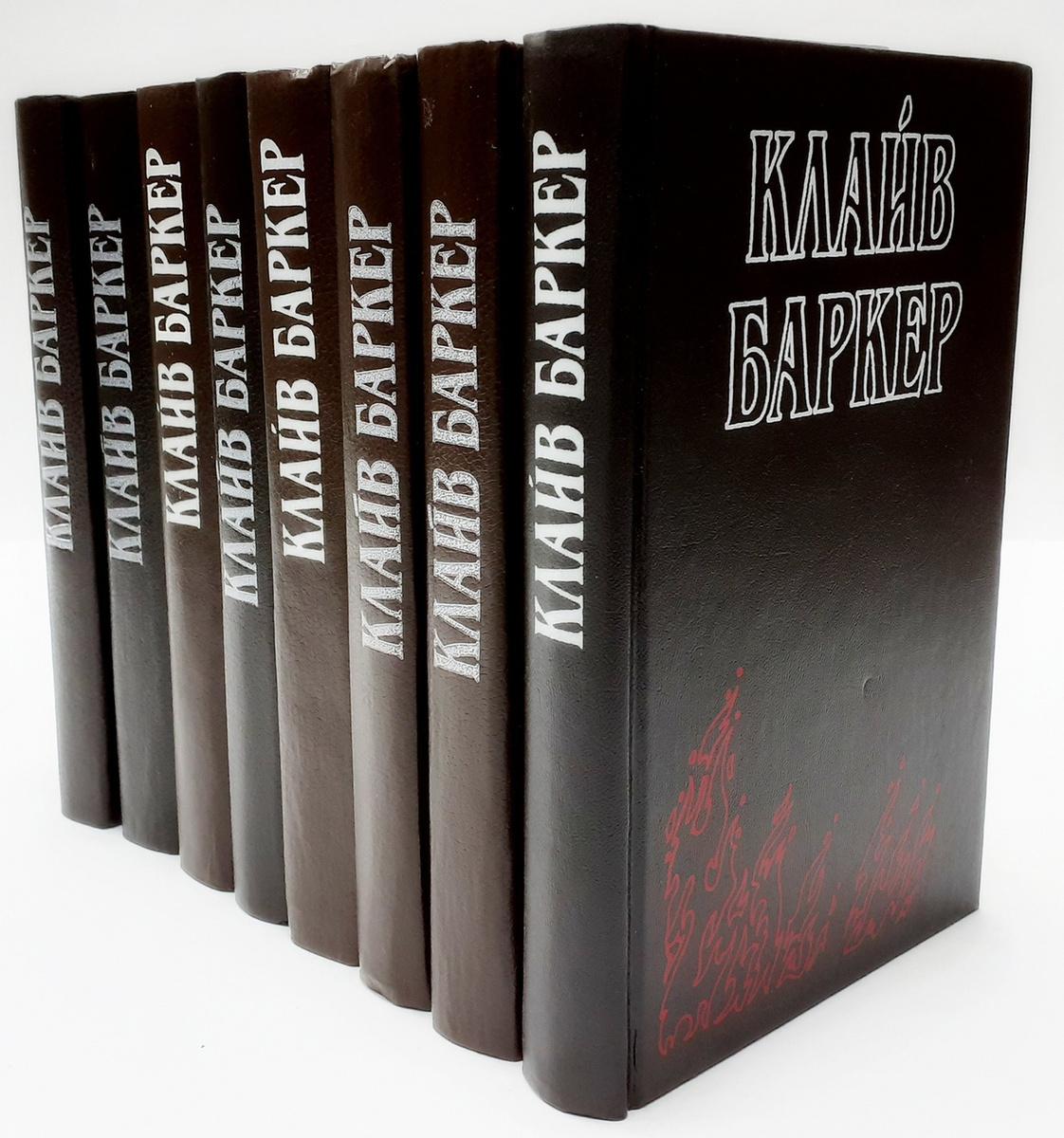 Клайв Баркер (комплект из 8 книг) | Баркер Клайв #1
