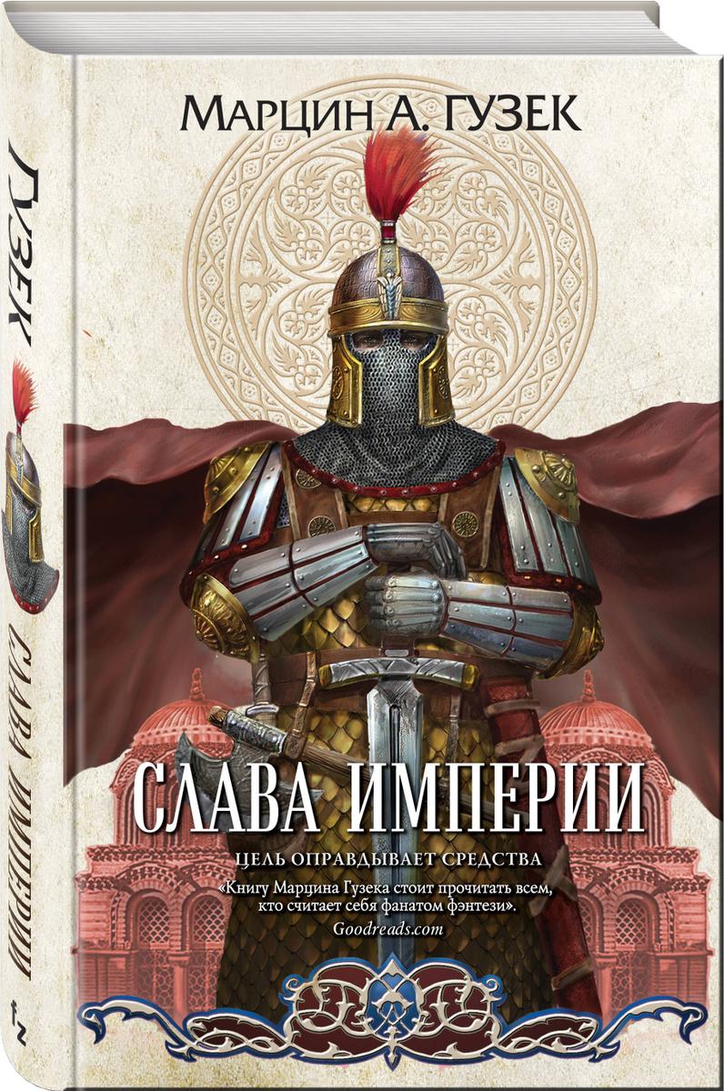 Слава Империи   Гузек Марцин А. #1