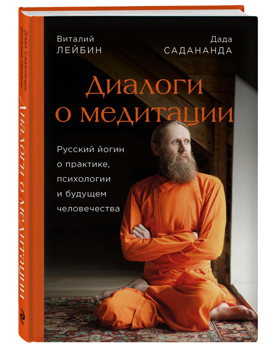 Диалоги о медитации. Русский йогин о практике, психологии и будущем человечества | Садананда Дада  #1