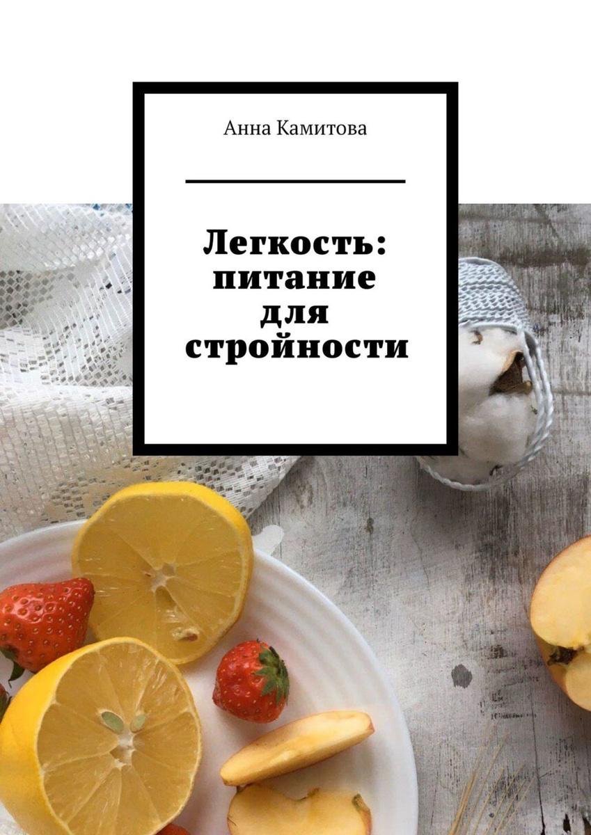 Легкость: питание для стройности | Камитова Анна #1