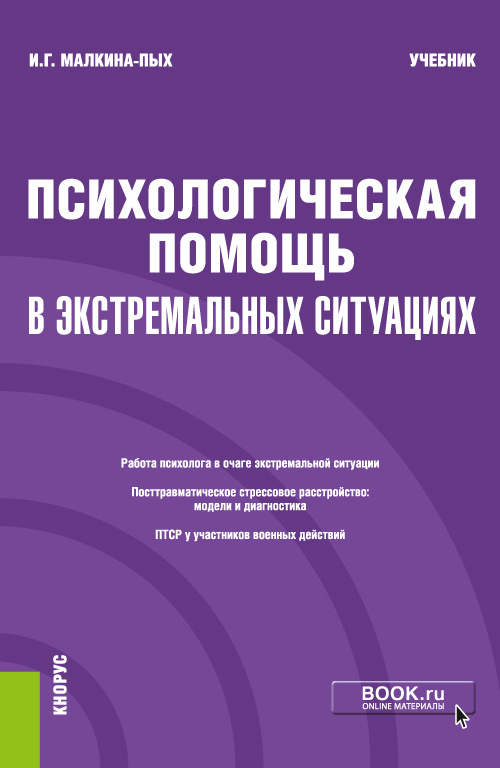 Психологическая помощь в экстремальных ситуациях. (Бакалавриат). (Магистратура). (Специалитет). Учебник #1