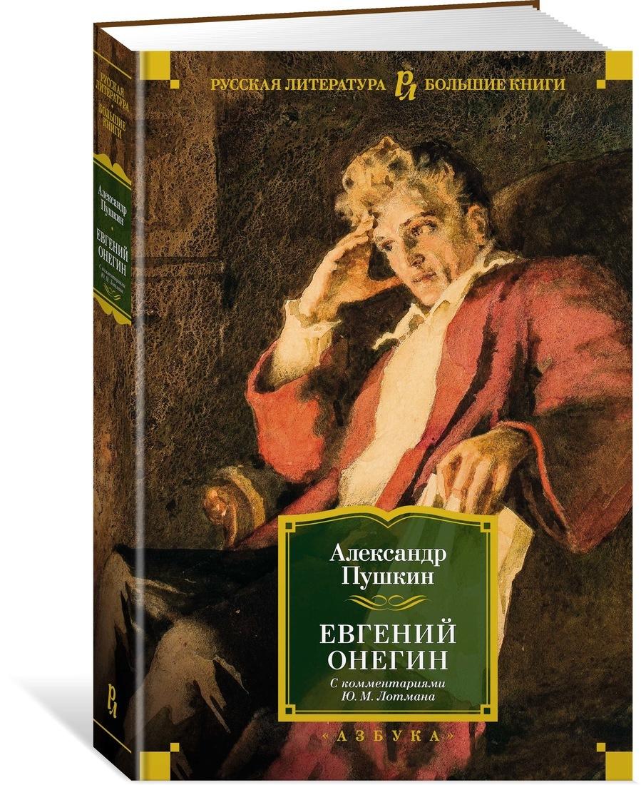 Евгений Онегин (с комментариями Ю.М. Лотмана)   Пушкин Александр  #1
