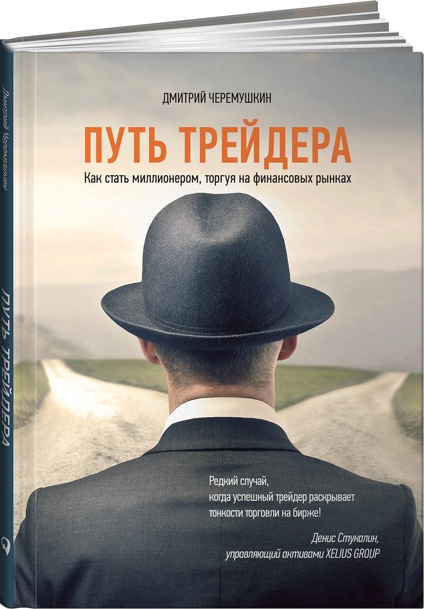 Путь трейдера: Как стать миллионером, торгуя на финансовых рынках   Черемушкин Дмитрий  #1