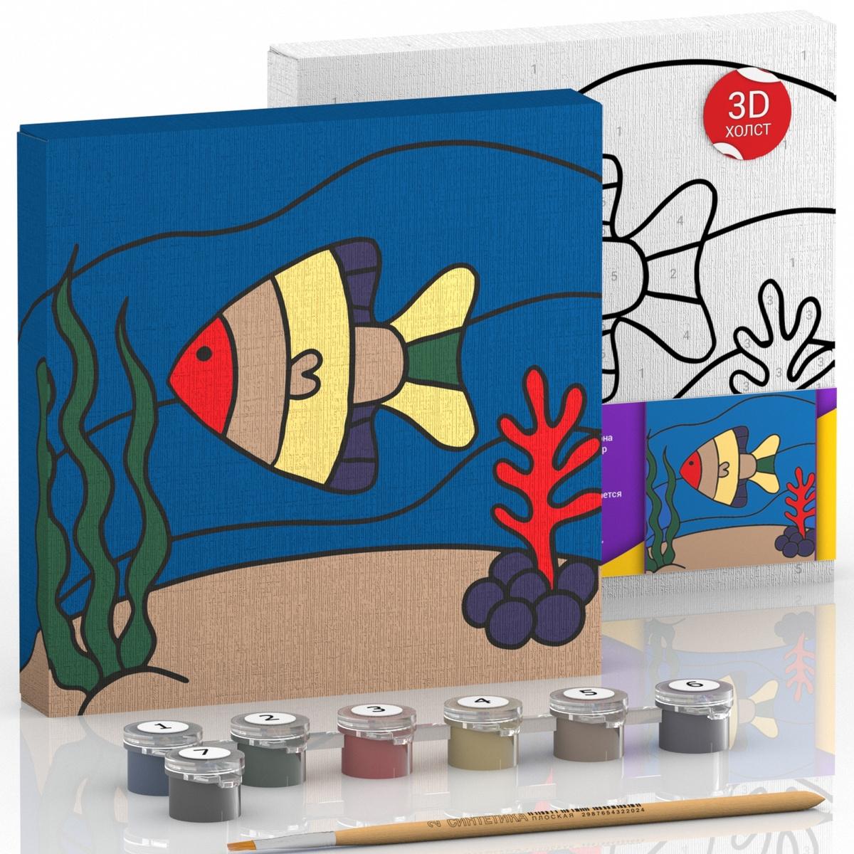 """Картина по номерам """"Полосатая рыбка"""" 15х15 см. Холст с широкими торцами и подставкой """"Мольберт"""" Уцененный #1"""