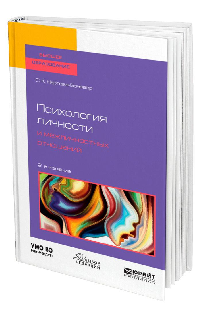 Психология личности и межличностных отношений #1