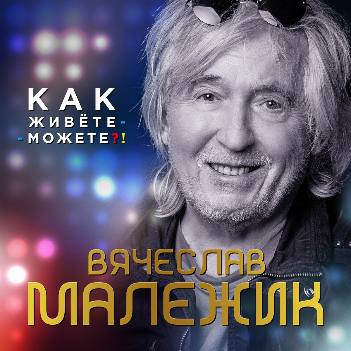 Audio CD Малежик Вячеслав Как живете-можете?! #1