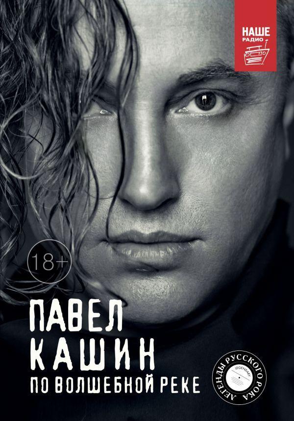 Павел Кашин. По волшебной реке | Кашин Павел Петрович #1
