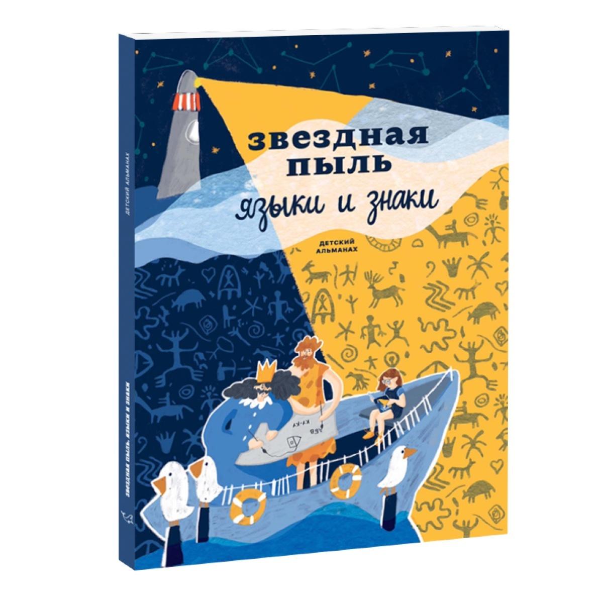 Звездная пыль. Языки и знаки. Детский альманах #1