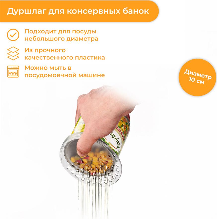Дуршлаг Tescoma, диаметр 10.5 см #1