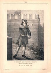 УРЯДНИК или УНТЕР-ОФИЦЕР Артиллерийского полка, с 1720 по 1728-й год. Антикварные издания