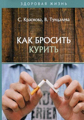 Что купить чтобы бросить курить сигареты навсегда оптовая цена табачных изделий