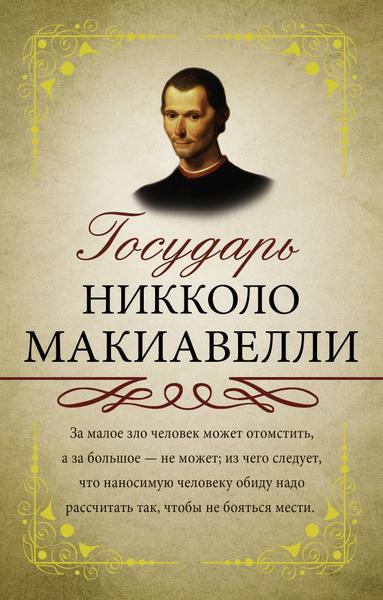 Обложка книги Государь, Макиавелли Никколо