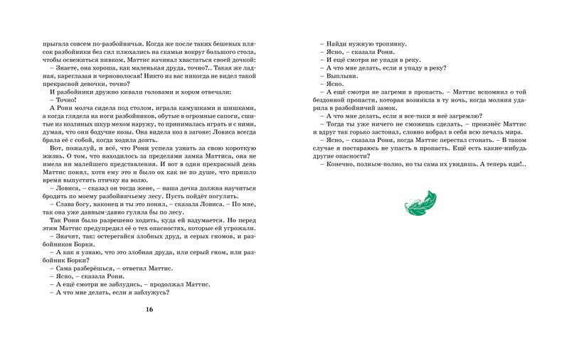 Бумага глянцевая Дарите Счастье Цветы, 4036200, разноцветный, 68 см х 8 м