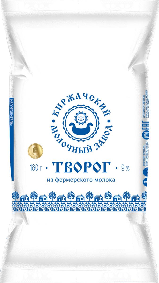 Киржачский МЗ Творог ГОСТ, 9%, 180 г