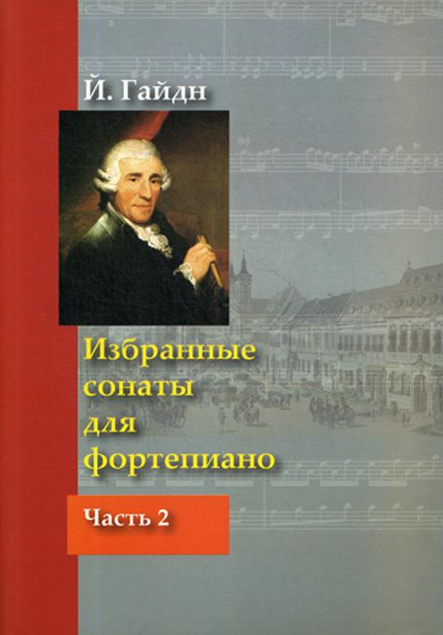 Гайдн Й., Под ред. Ройзмана Л. Избранные сонаты для фортепиано