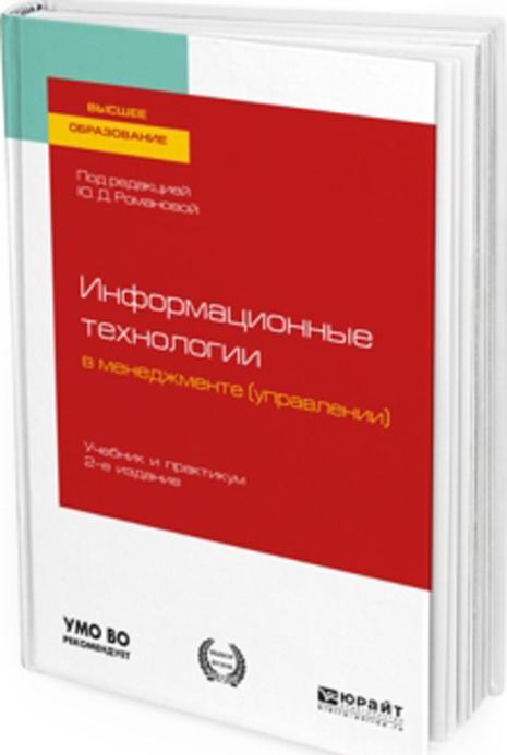 Информационные технологии в менеджменте (управлении). Учебник и практикум