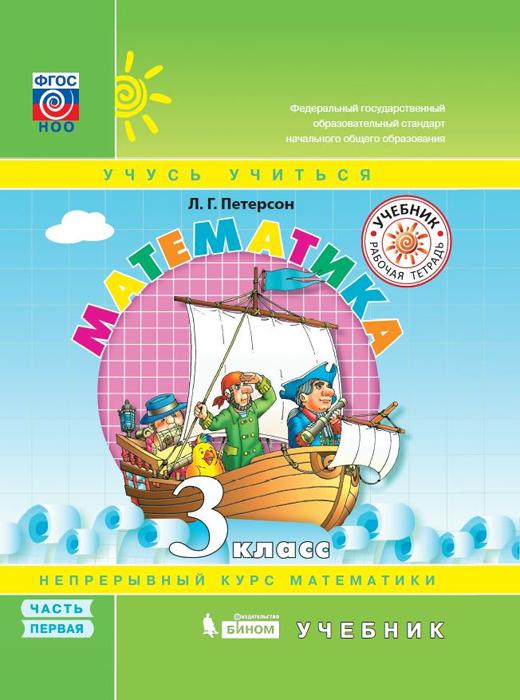 Математика. 3 класс Учебник. В 3 частях. Часть 1