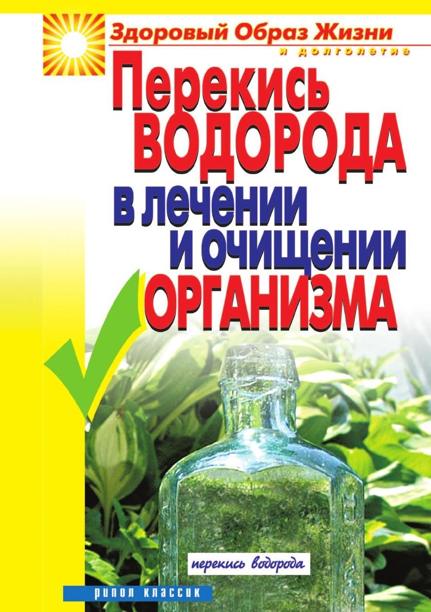 И.А. Зайцева Перекись водорода в лечении и очищении организма вера соловьева перекись водорода целебные свойства