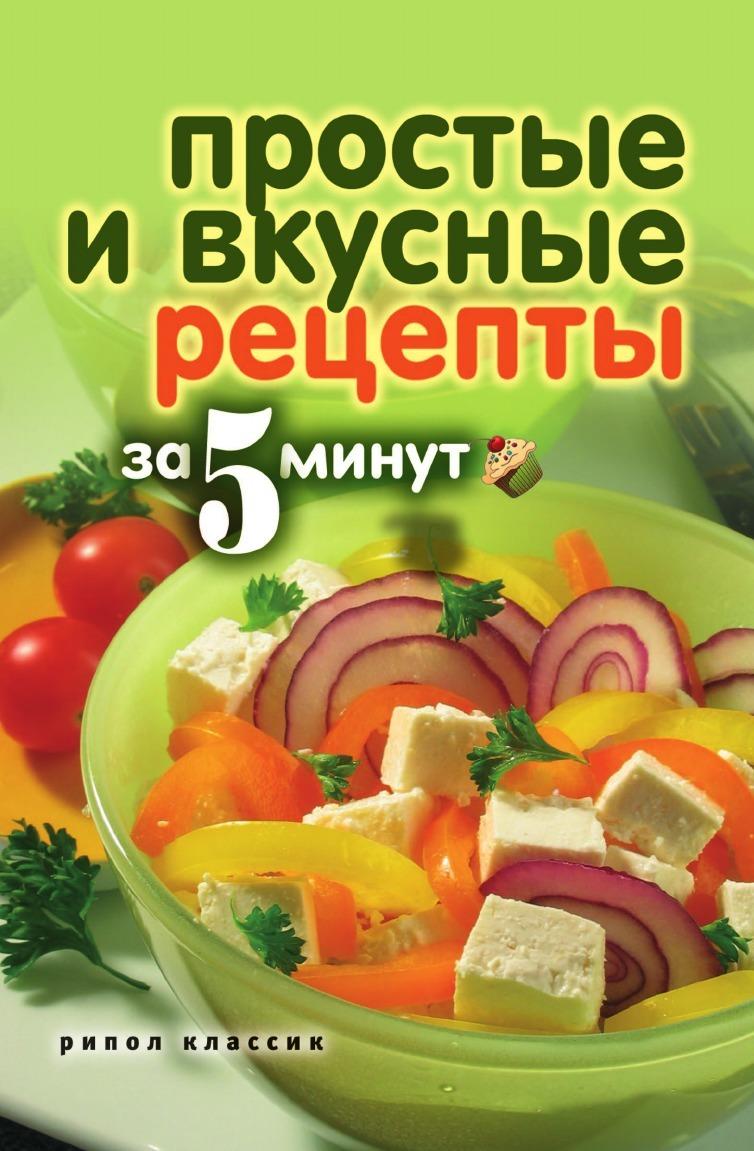 К. Сергеева Простые и вкусные рецепты за 5 минут жук к самые вкусные блюда новогоднего стола самые вкусные рецепты