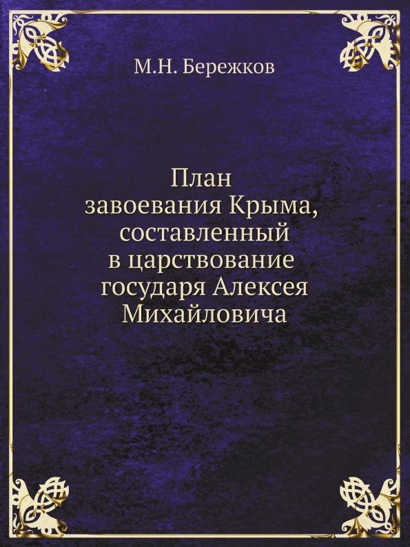 М. Н. Бережков План завоевания Крыма, составленный в царствование государя Алексея Михайловича