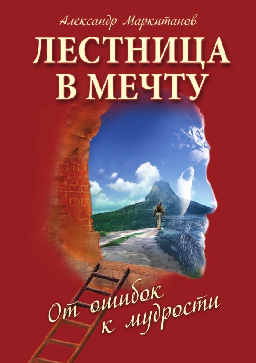 А. Маркитанов Лестница в мечту. От ошибок к мудрости