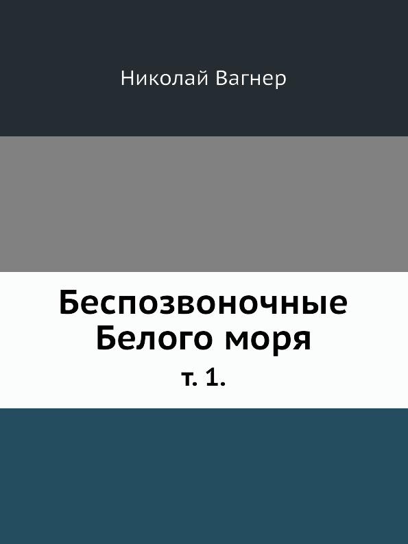 Беспозвоночные Белого моря. т. 1.