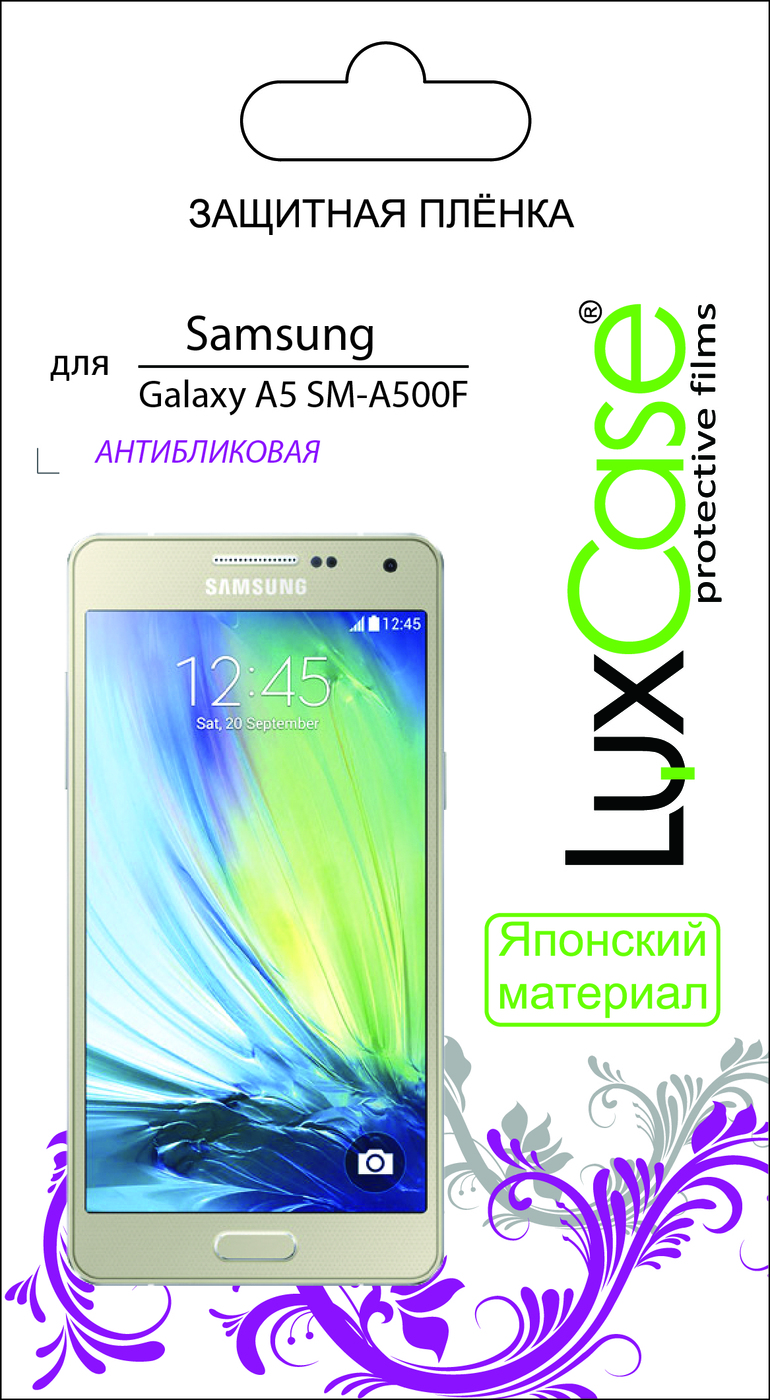 Пленка Samsung Galaxy A5 SM-A500F / антибликовая защитная плёнка для samsung galaxy a5 2016 sm a510f на весь экран tpu прозрачная luxcase