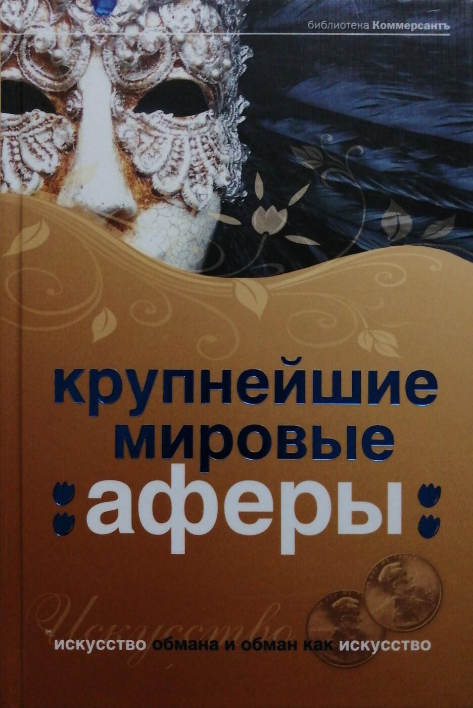 В. Башкирова, А. Соловьев. Крупнейшие мировые аферы. Искусство обмана и обман как искусство