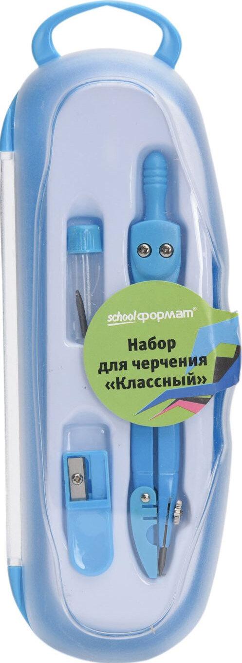 Набор чертежный КЛАССНЫЙ 160 мм, 3 предмета в пластиковом пенале
