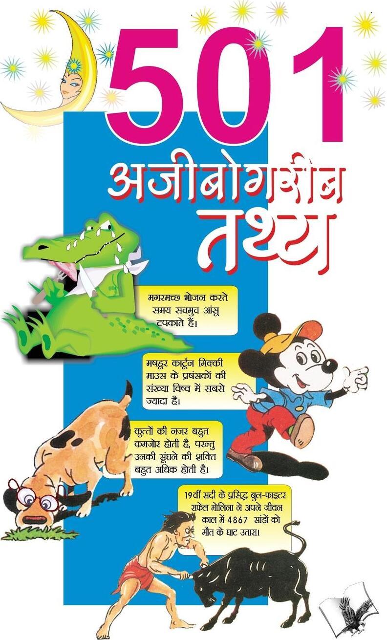 Ajibogarib tathya
