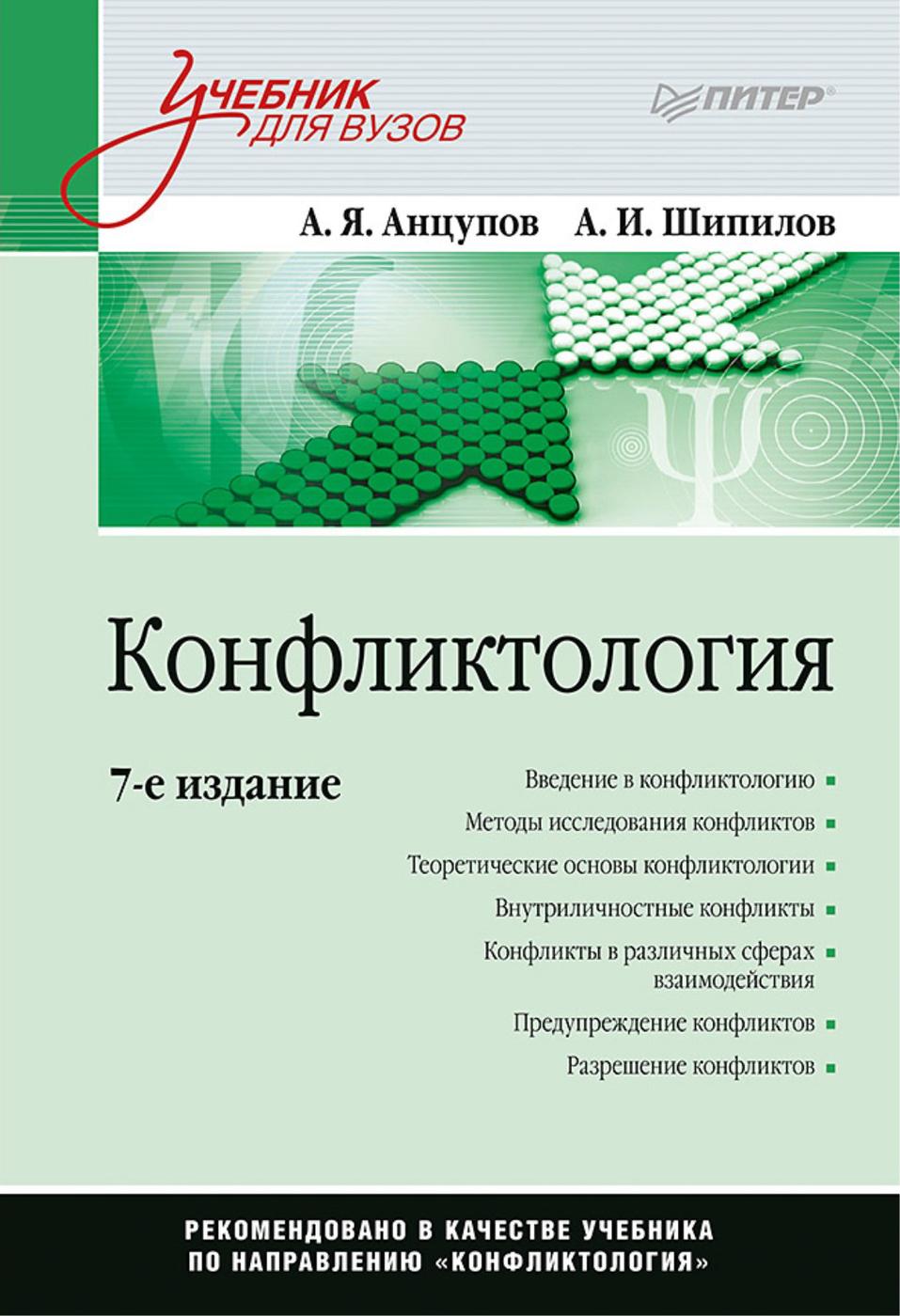 Конфликтология | Анцупов Анатолий Яковлевич, Шипилов Анатолий Иванович