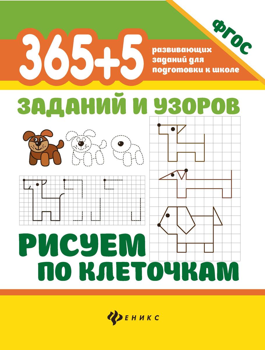365+5 заданий и узоров. Рисуем по клеточкам, Воронина Т.П.