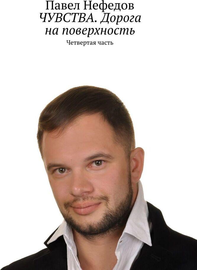 Павел Нефедов. ЧУВСТВА. Дорога на поверхность