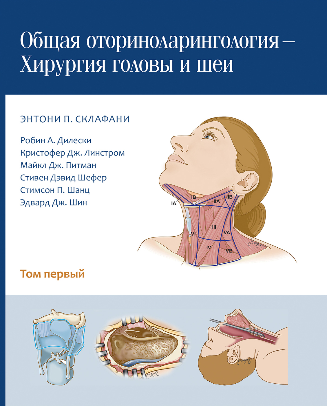 Общая оториноларингология - Хирургия головы и шеи (в 2-х томах)