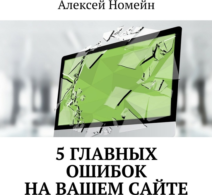 Алексей Номейн. 5 главных ошибок на вашем сайте