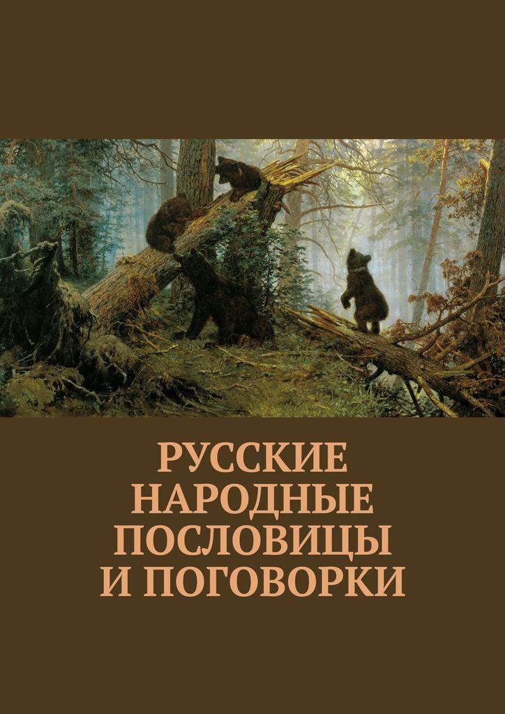Русские народные пословицы и  ...