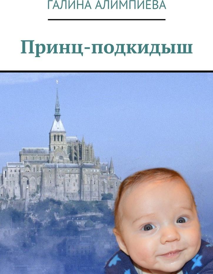 Принц-подкидыш
