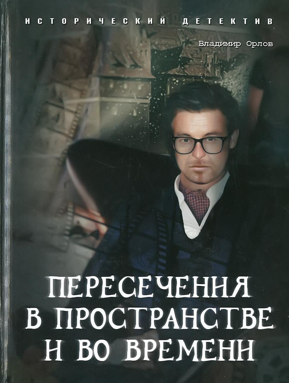 Пересечения в пространстве и во времени, Орлов Владимир