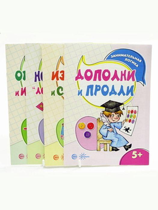 Комплект «Занимательная логика». Для детей 5-7 лет. 4 книги