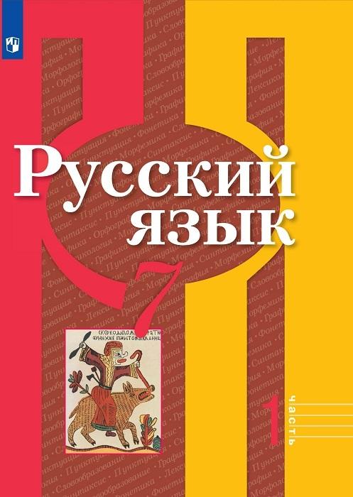 Русский язык. 7 класс. В 2-х ч. Ч.1