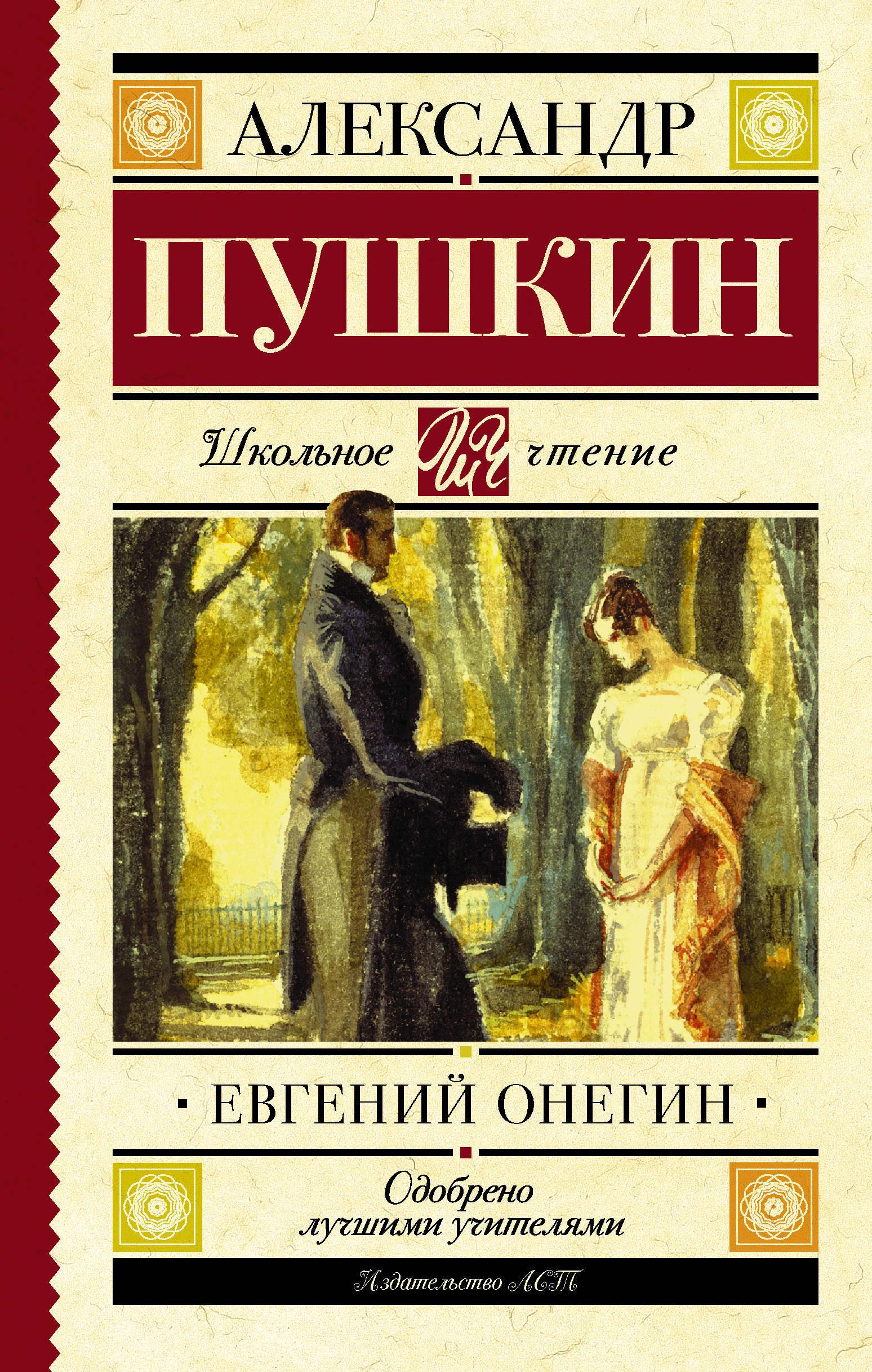Картинка пушкин евгений онегин
