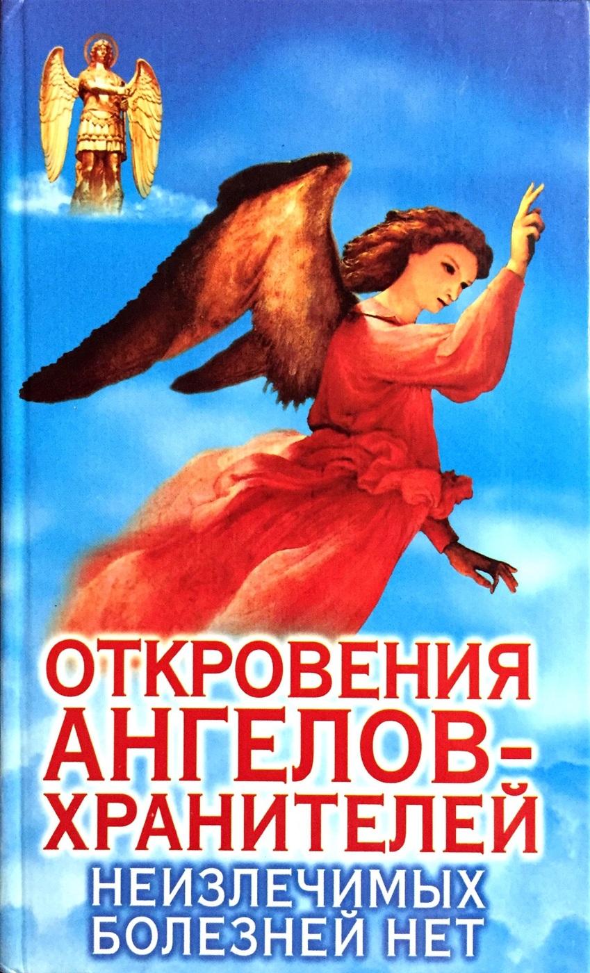 Ренат Гарифзянов. Откровения Ангелов-Хранителей. Неизлечимых болезней нет