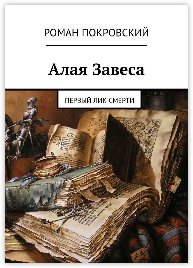 Роман Покровский. Алая Завеса