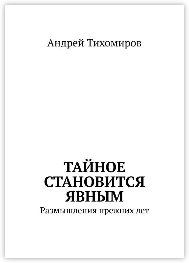 Андрей Тихомиров. Тайное становится явным