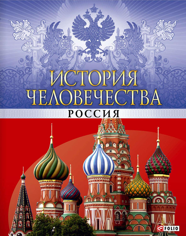 почти открытки книги о россии можете похвастаться