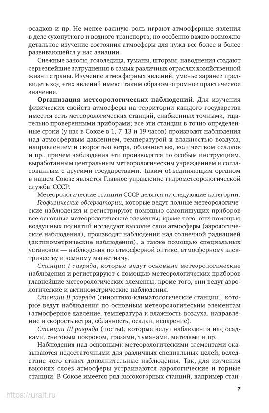 Оболенский Владимир Николаевич. Краткий курс метеорологии